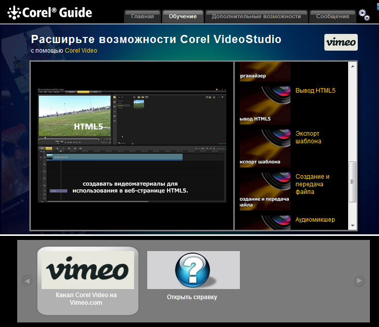 Corel videostudio ultimate x6 paid by credit card